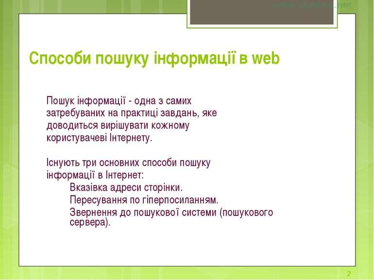 Способи пошуку інформації в web Пошук інформації - одна з самих затребуваних ...