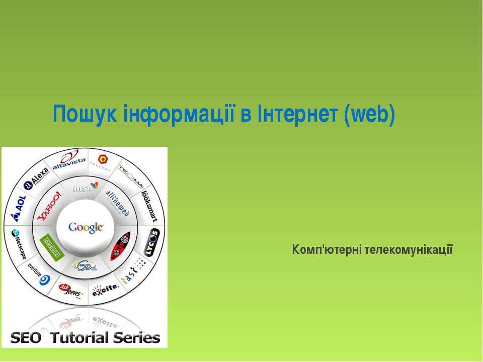 Пошук інформації в Інтернет (web) Комп'ютерні телекомунікації