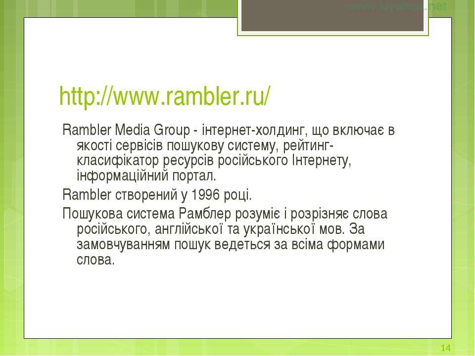 http://www.rambler.ru/ Rambler Media Group - інтернет-холдинг, що включає в я...