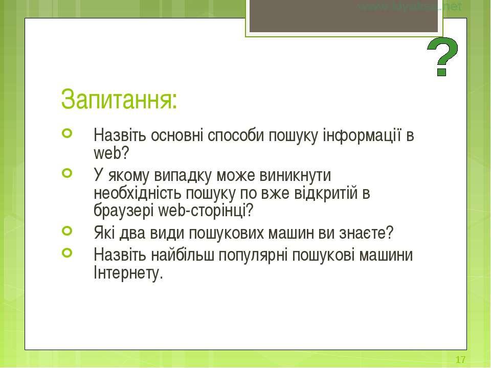 Запитання: Назвіть основні способи пошуку інформації в web? У якому випадку м...