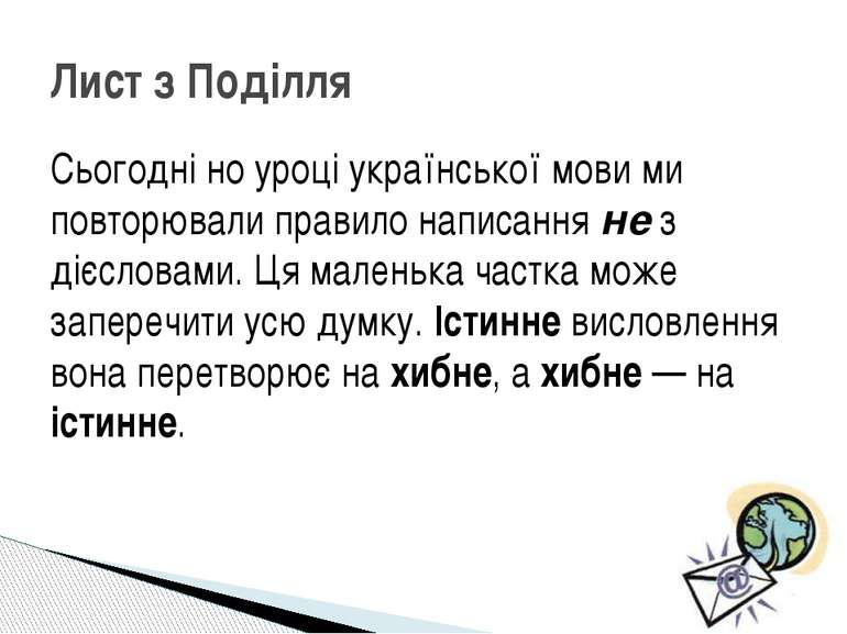 Сьогодні но уроці української мови ми повторювали правило написання не з дієс...