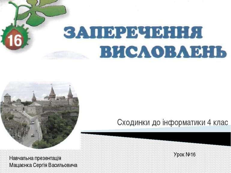 Сходинки до інформатики 4 клас Урок №16 Навчальна презентація Мацаєнка Сергія...