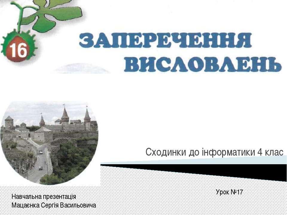 Сходинки до інформатики 4 клас Урок №17 Навчальна презентація Мацаєнка Сергія...