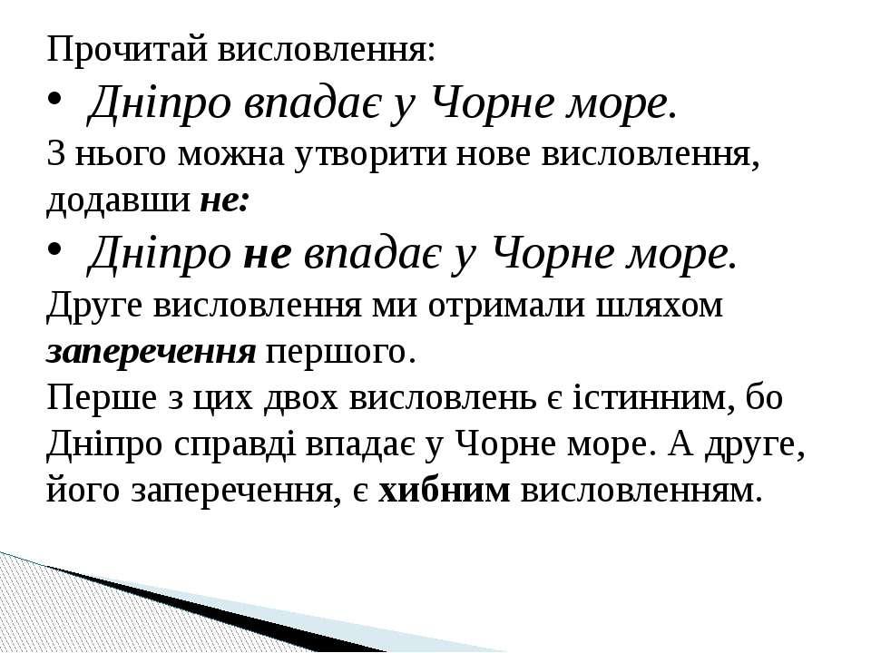 Прочитай висловлення: Дніпро впадає у Чорне море. З нього можна утворити нове...