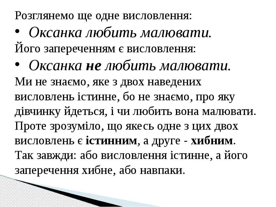 Розглянемо ще одне висловлення: Оксанка любить малювати. Його запереченням є ...