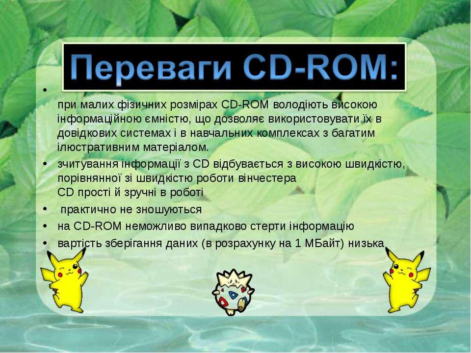 при малих фізичних розмірах CD-ROM володіють високою інформаційною ємністю, щ...