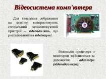 Відеосистема комп'ютера Для виведення зображення на монітор використовують сп...