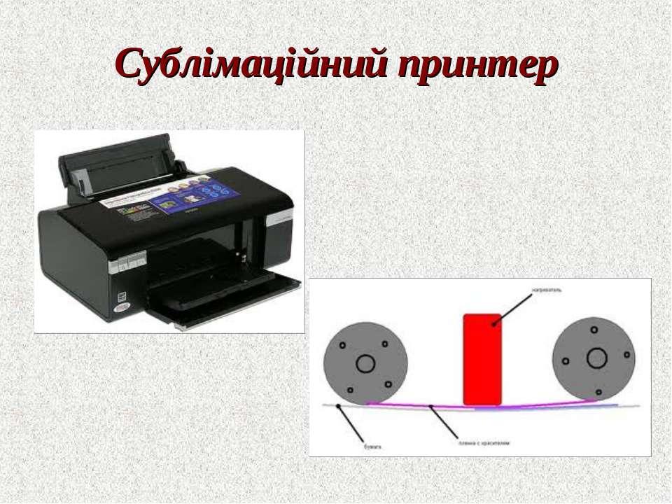 Сублімаційний принтер