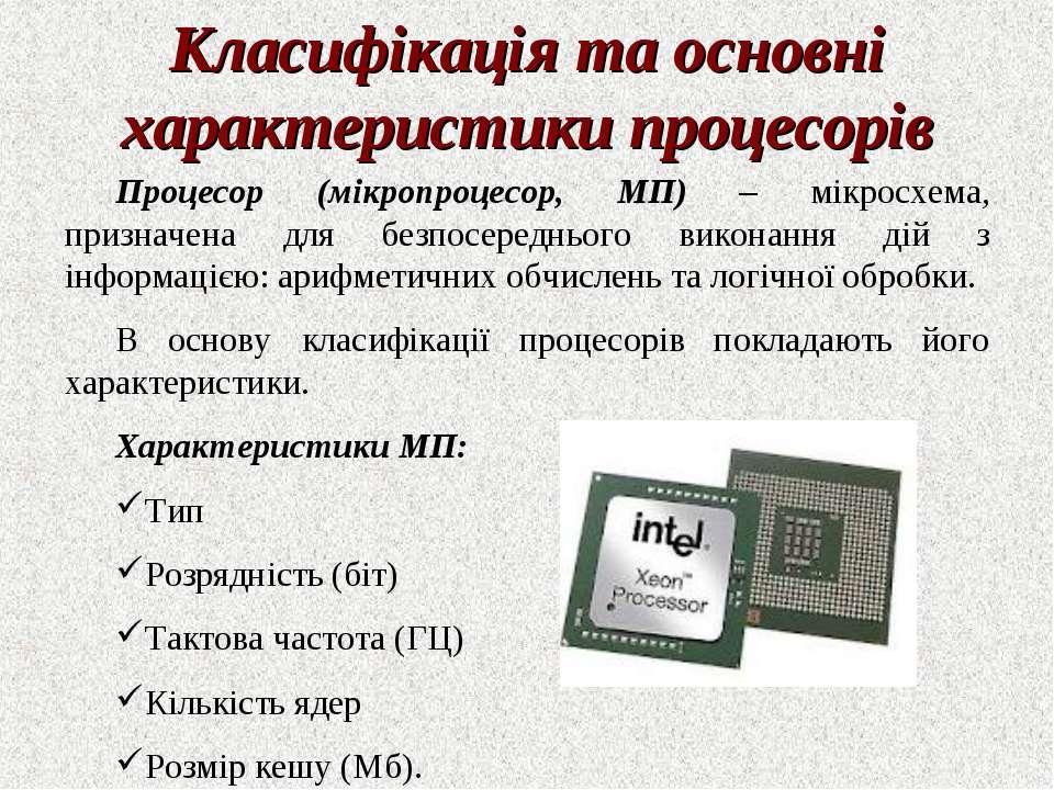 Класифікація та основні характеристики процесорів Процесор (мікропроцесор, МП...