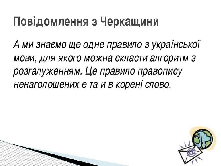 А ми знаємо ще одне правило з української мови, для якого можна скласти алгор...