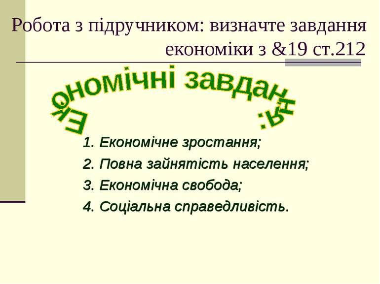 Робота з підручником: визначте завдання економіки з &19 ст.212 1. Економічне ...