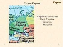 Східна Європа Європа Європейська частина Росії, Україна, Білорусь, Молдова;