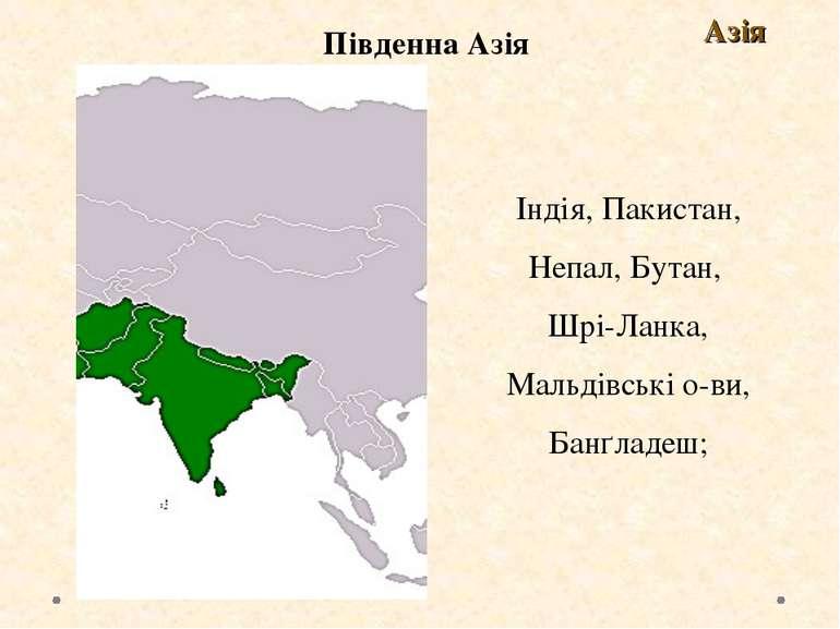 Південна Азія Азія Індія, Пакистан, Непал, Бутан, Шрі-Ланка, Мальдівські о-ви...