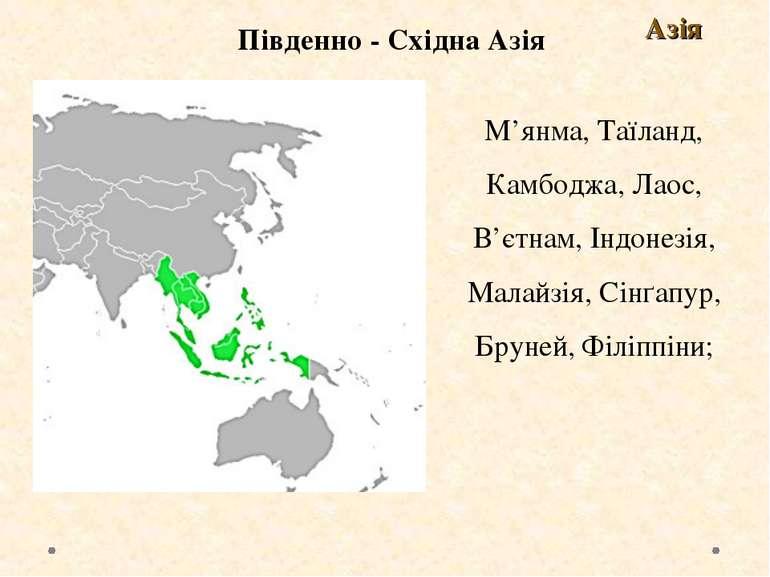 Південно - Східна Азія Азія М'янма, Таїланд, Камбоджа, Лаос, В'єтнам, Індонез...