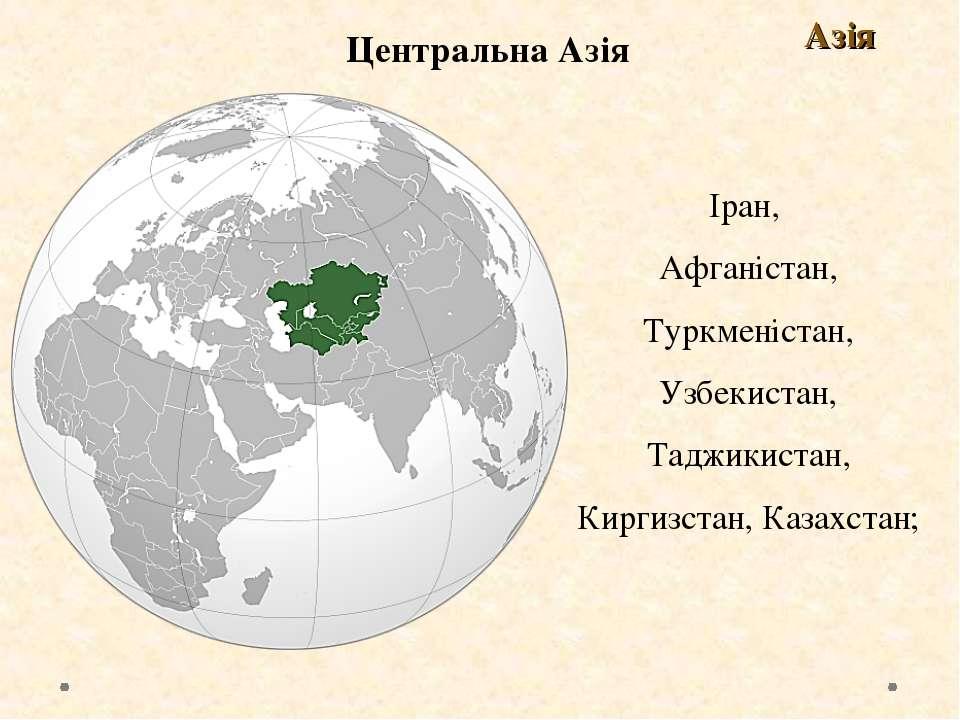 Центральна Азія Азія Іран, Афганістан, Туркменістан, Узбекистан, Таджикистан,...