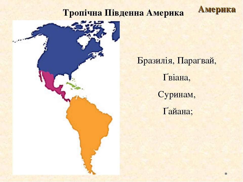Тропічна Південна Америка Америка Бразилія, Параґвай, Ґвіана, Суринам, Ґайана;
