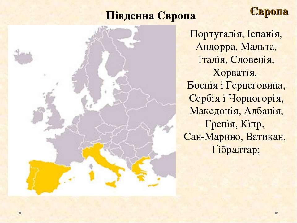 Південна Європа Європа Португалія, Іспанія, Андорра, Мальта, Італія, Словенія...