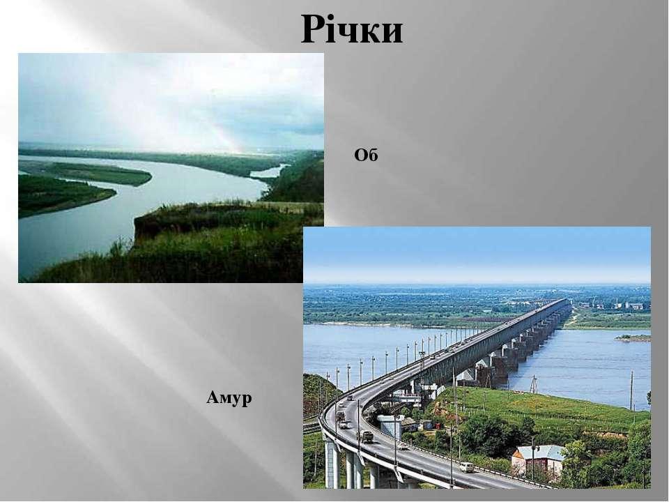 Річки Об Амур