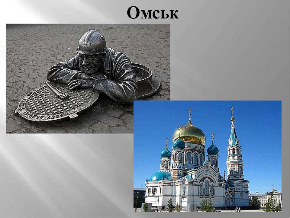 Омськ