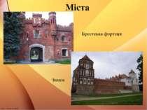 Міста Брестська фортеця Замок