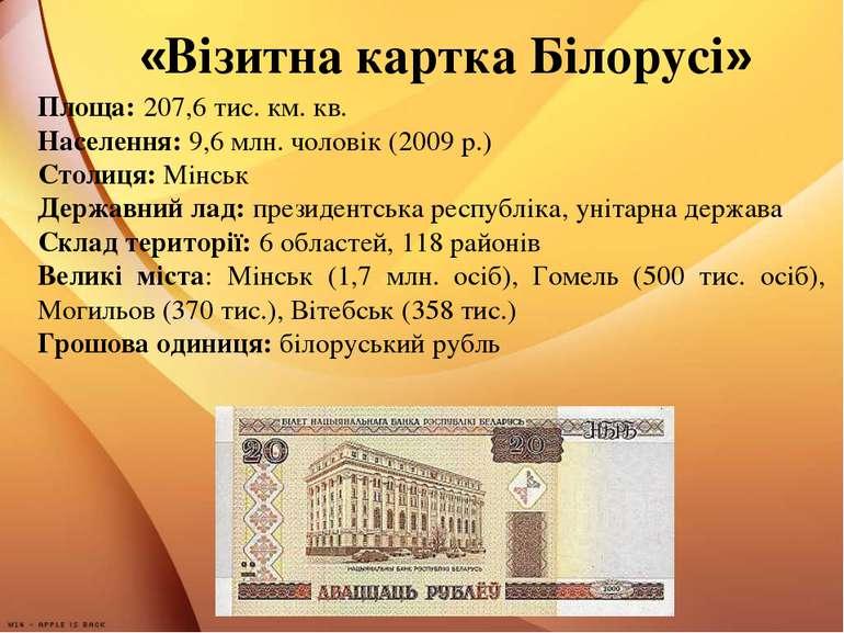 «Візитна картка Білорусі» Площа: 207,6 тис. км. кв. Населення: 9,6 млн. чолов...