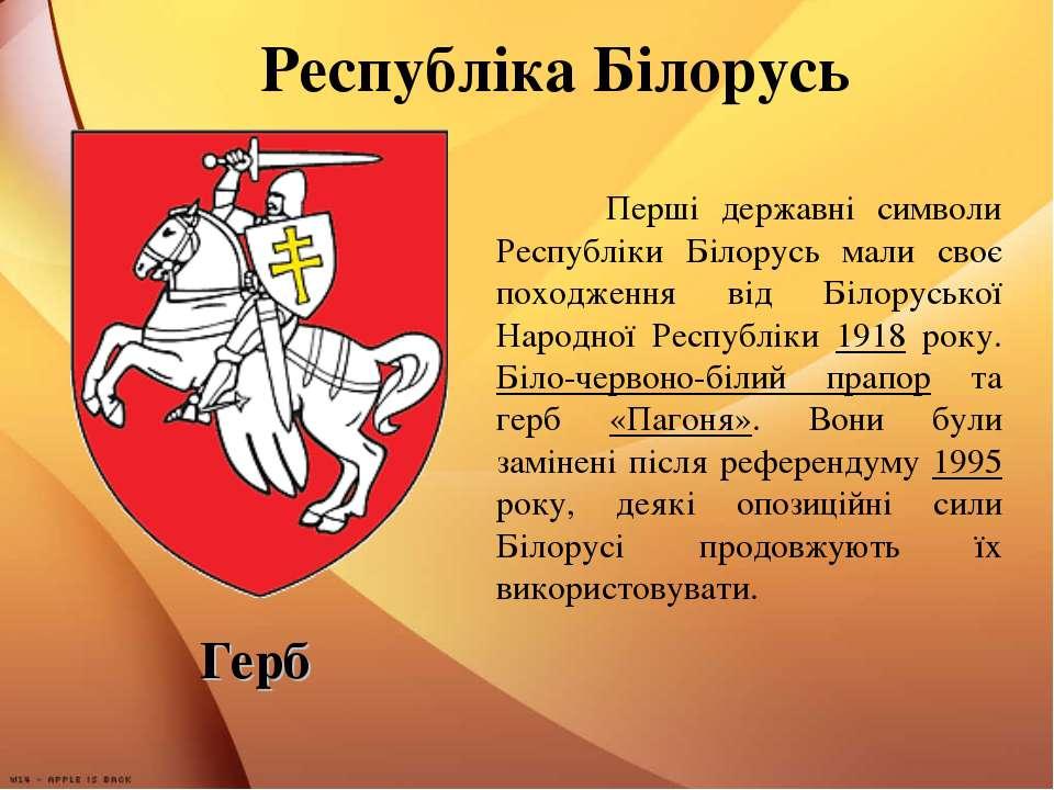 Бiлорусь - презентація з географії