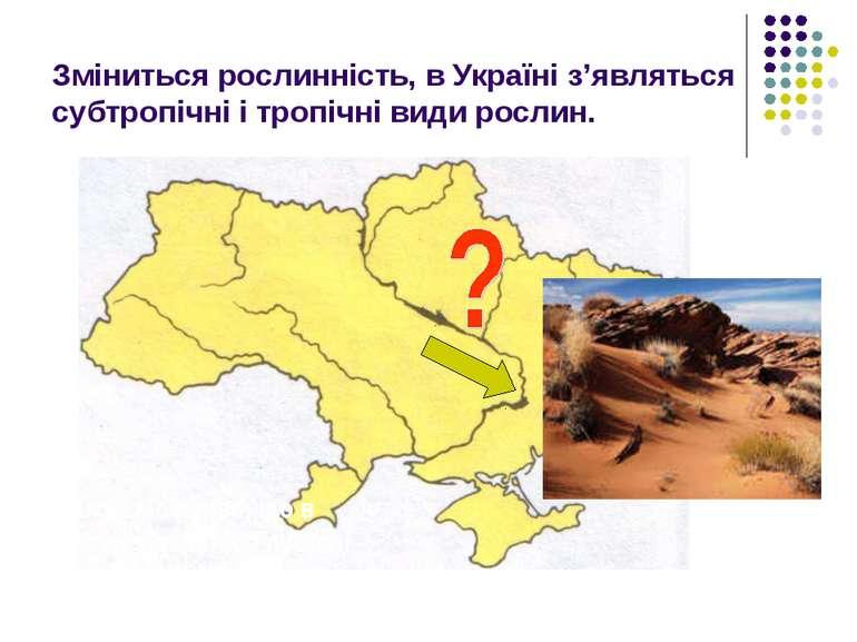 Зміниться рослинність, в Україні з'являться субтропічні і тропічні види росли...