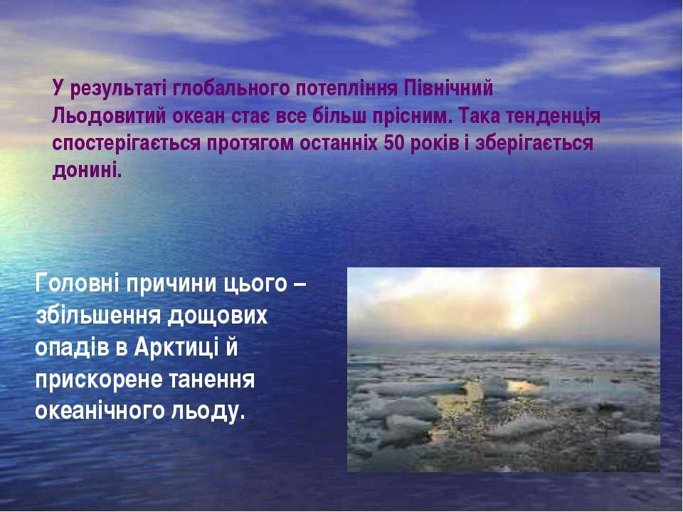 У результаті глобального потепління Північний Льодовитий океан стає все більш...