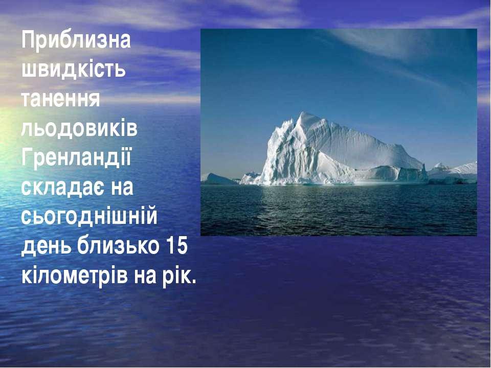 Приблизна швидкість танення льодовиків Гренландії складає на сьогоднішній ден...