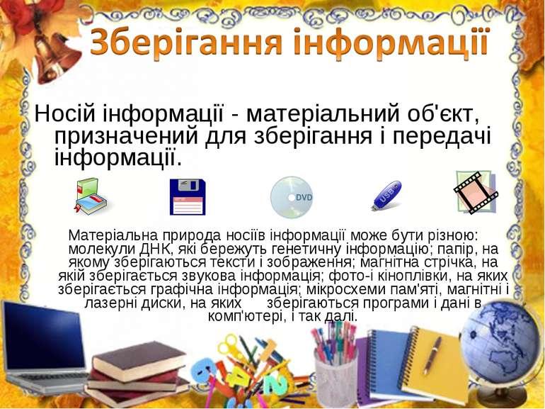 Носій інформації - матеріальний об'єкт, призначений для зберігання і передачі...