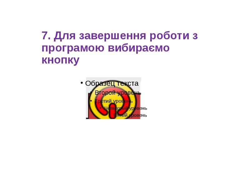 7. Для завершення роботи з програмою вибираємо кнопку
