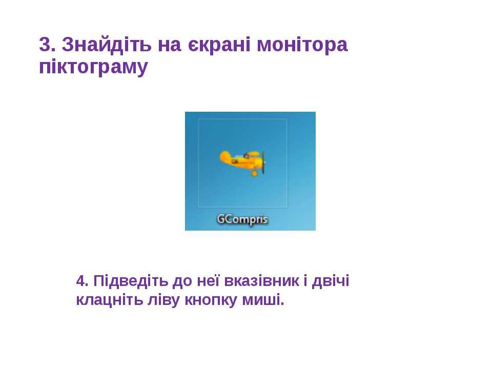 3. Знайдіть на єкрані монітора піктограму 4. Підведіть до неї вказівник і дві...