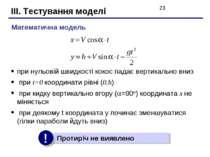 III. Тестування моделі при нульовій швидкості кокос падає вертикально вниз пр...
