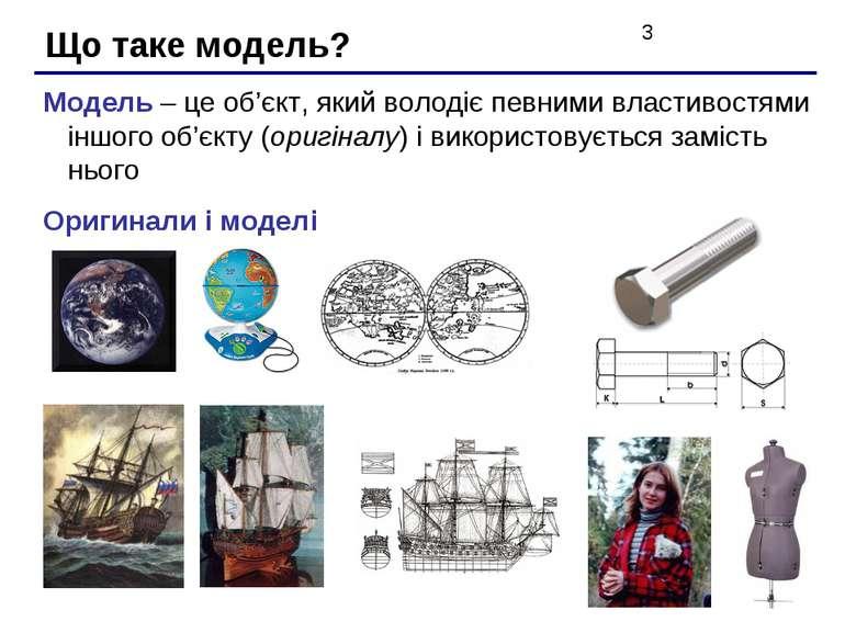 Що таке модель? Модель – це об'єкт, який володіє певними властивостями іншого...