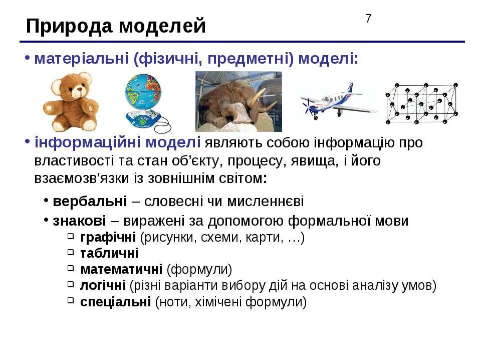 Природа моделей матеріальні (фізичні, предметні) моделі: інформаційні моделі ...
