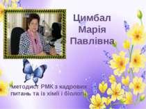 методист РМК з кадрових питань та із хімії і біології Цимбал Марія Павлівна