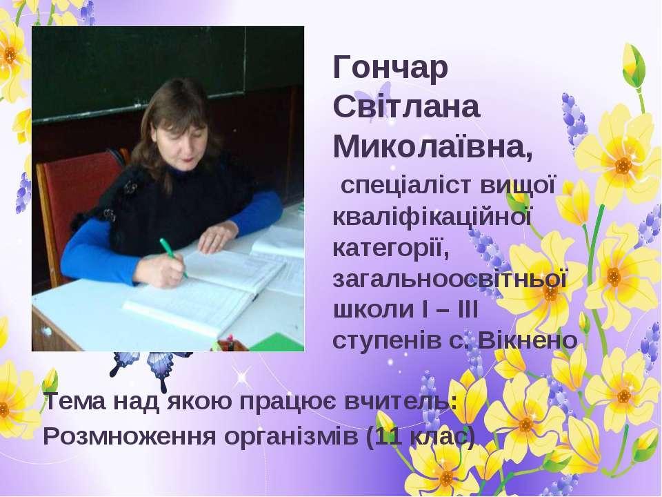 Гончар Світлана Миколаївна, спеціаліст вищої кваліфікаційної категорії, загал...