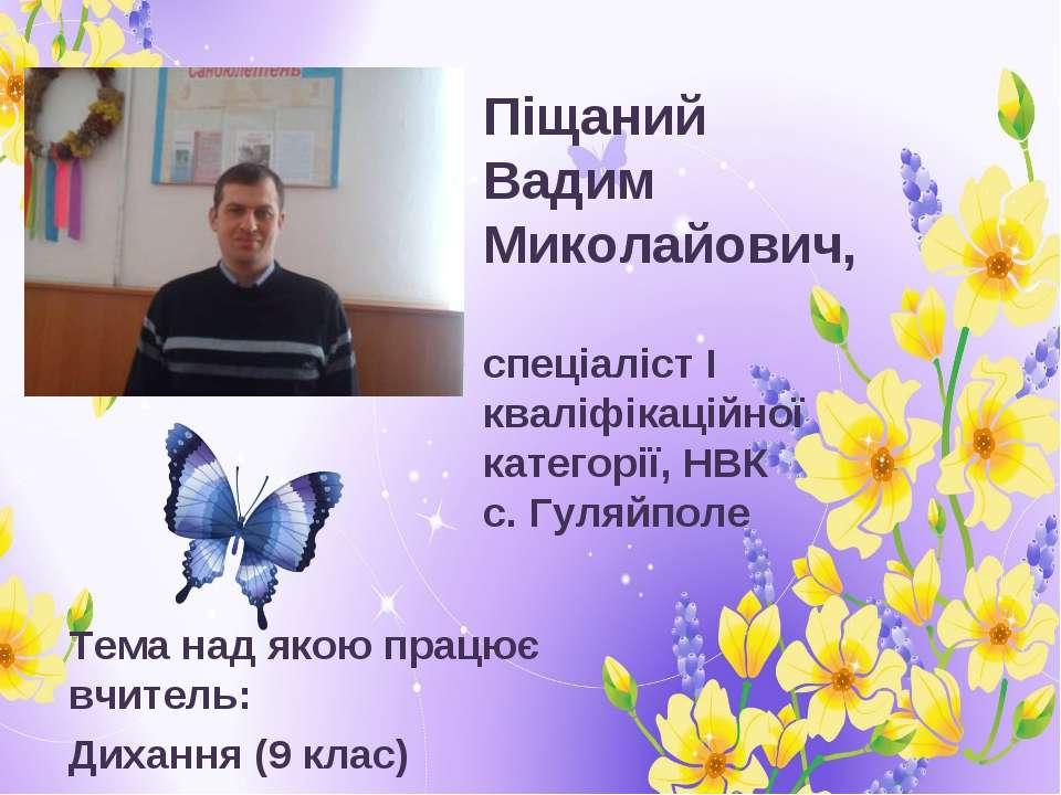 Піщаний Вадим Миколайович, спеціаліст I кваліфікаційної категорії, НВК с. Гул...