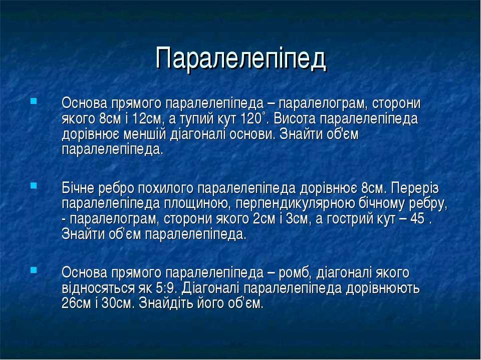 Паралелепіпед Основа прямого паралелепіпеда – паралелограм, сторони якого 8см...