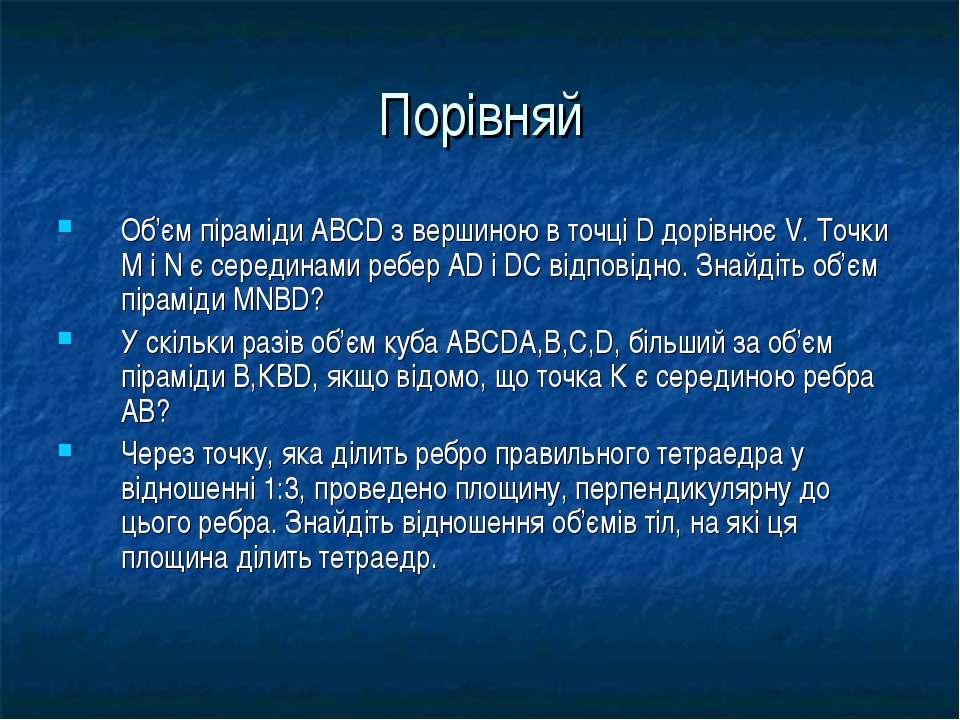 Порівняй Об'єм піраміди АВСD з вершиною в точці D дорівнює V. Точки М і N є с...