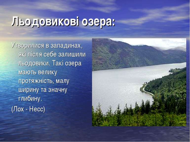Льодовикові озера: Утворилися в западинах, які після себе залишили льодовики....