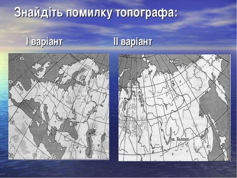 Знайдіть помилку топографа: I варіант II варіант
