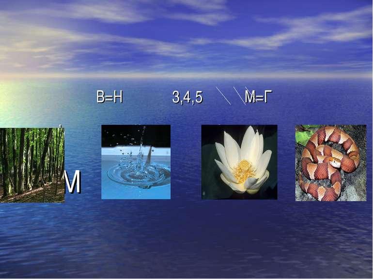 В=Н 3,4,5 М=Г , ,, , М