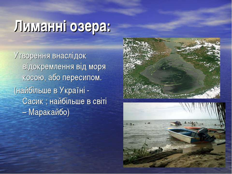 Лиманні озера: Утворення внаслідок відокремлення від моря косою, або пересипо...