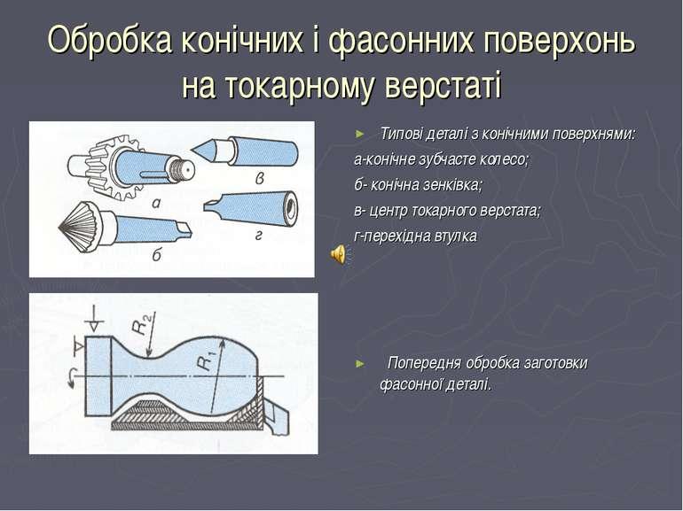 Обробка конічних і фасонних поверхонь на токарному верстаті Типові деталі з к...