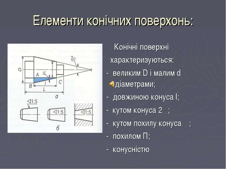 Елементи конічних поверхонь: Конічні поверхні характеризуються: - великим D і...