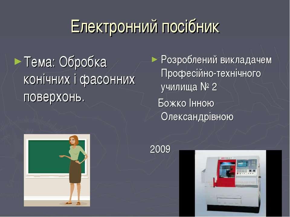 Електронний посібник Тема: Обробка конічних і фасонних поверхонь. Розроблений...