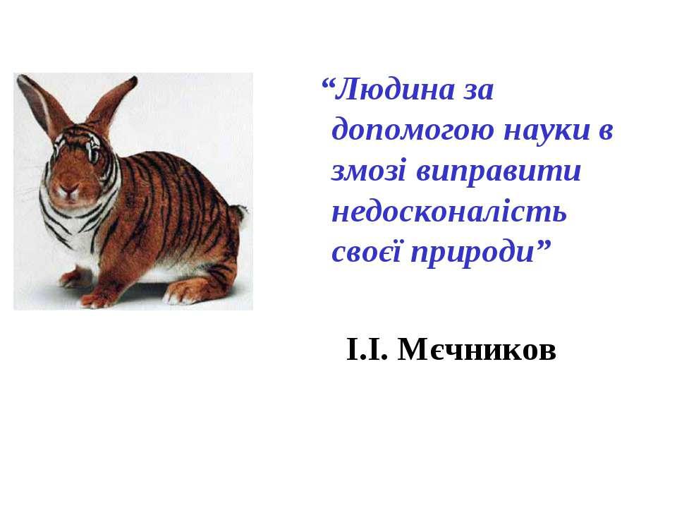 """""""Людина за допомогою науки в змозі виправити недосконалість своєї природи"""" І...."""
