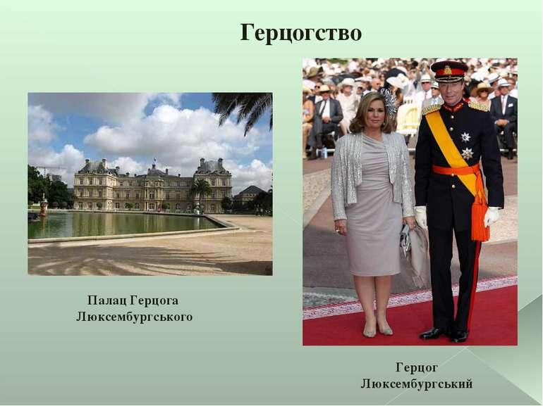 Герцогство Палац Герцога Люксембургського Герцог Люксембургський