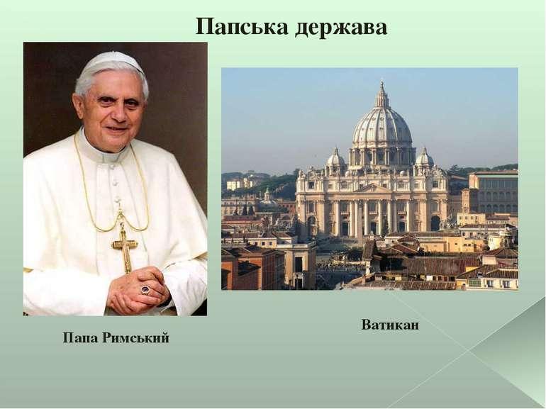 Папська держава Папа Римський Ватикан